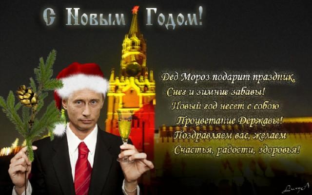 Новогодние поздравление путина с наступающим 2016 годом