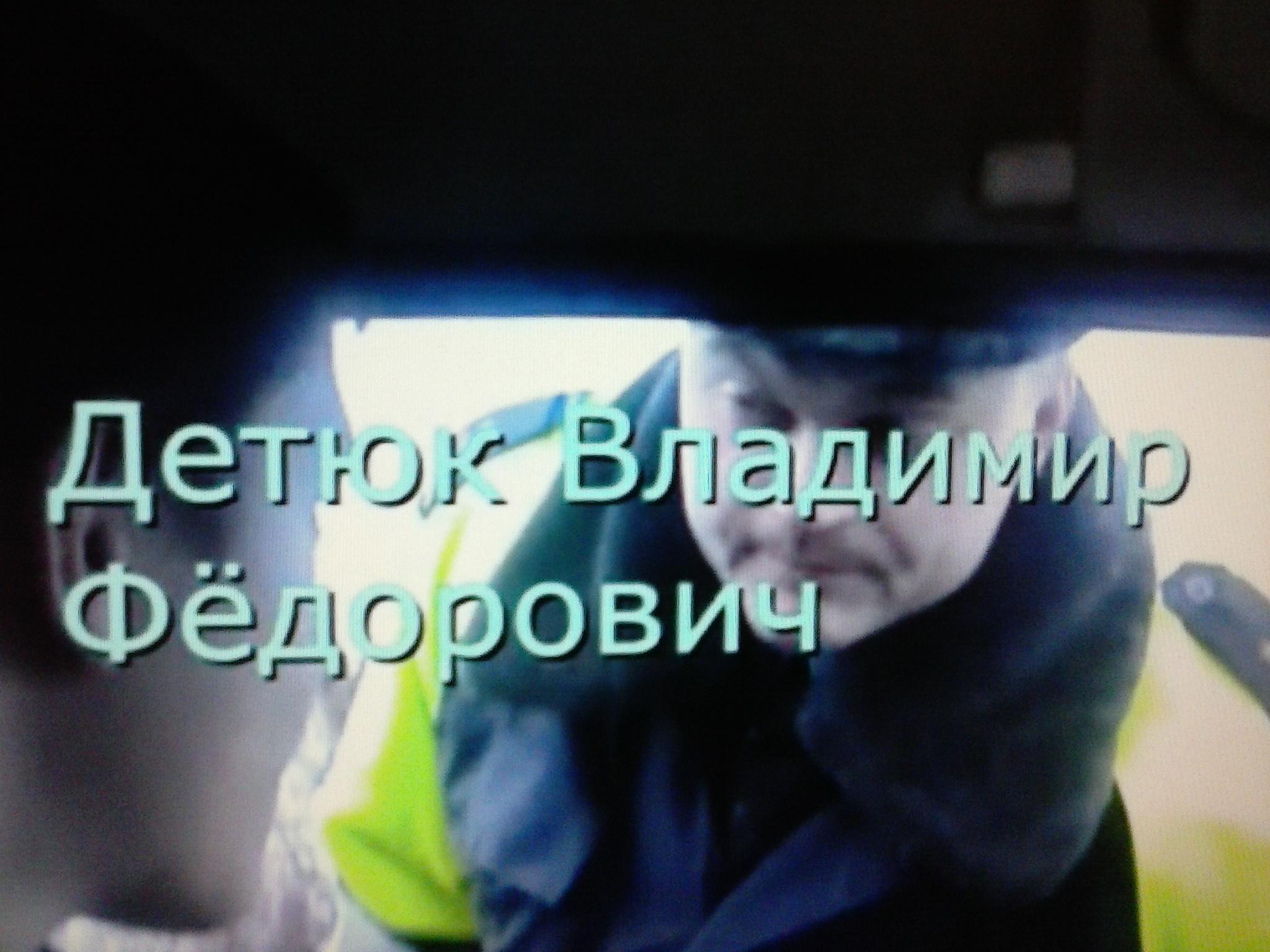 Детюк Владимир Фёдорович. Ошибка природы. БЕСПРЕДЕЛЬЩИК в погонах.