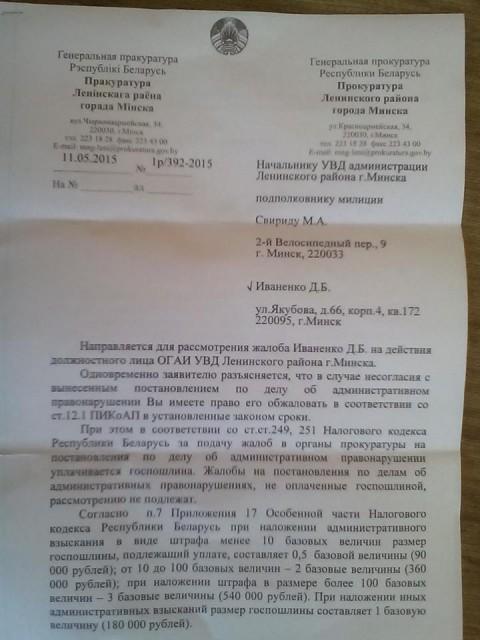 Прокуратура Ленинского района город Минск
