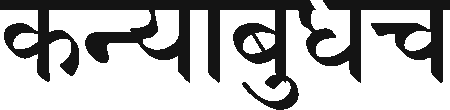 Без знака, шрифт Sanskrit 2003