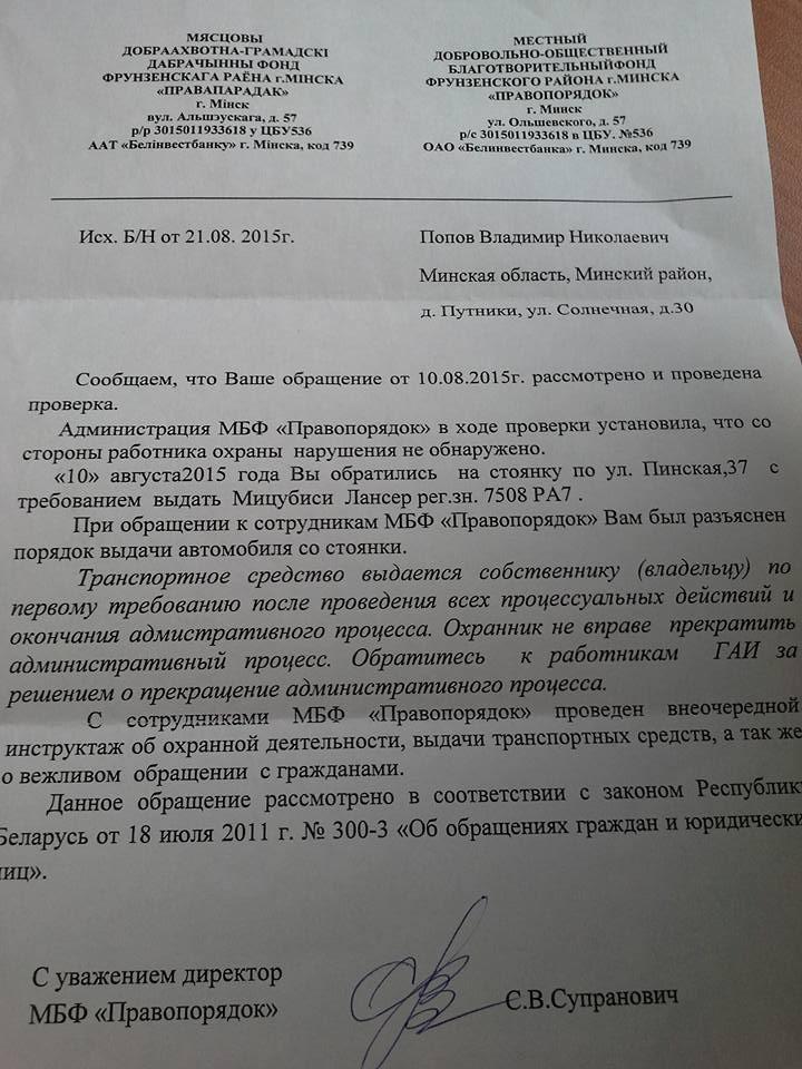 """МБФ """"Правопорядок"""". Минск. Республика Беларусь."""