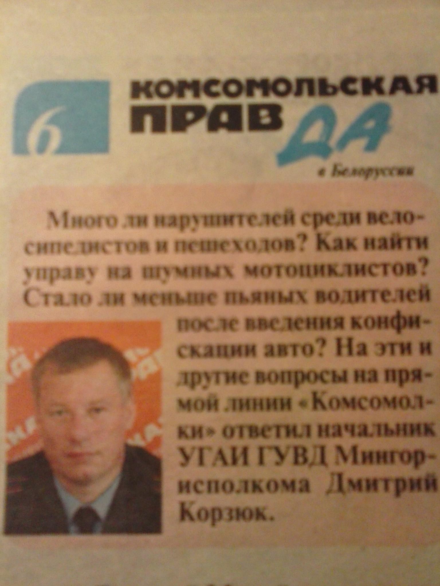 Дмитрий Корзюк. Начальник УГАИ ГУВД Мингорисполкома. Беларусь.