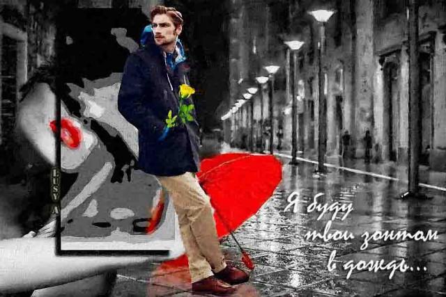 Я буду твоим зонтом в дождь (collage)