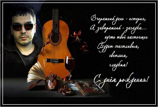 s-dnem-rozhdeniya-776
