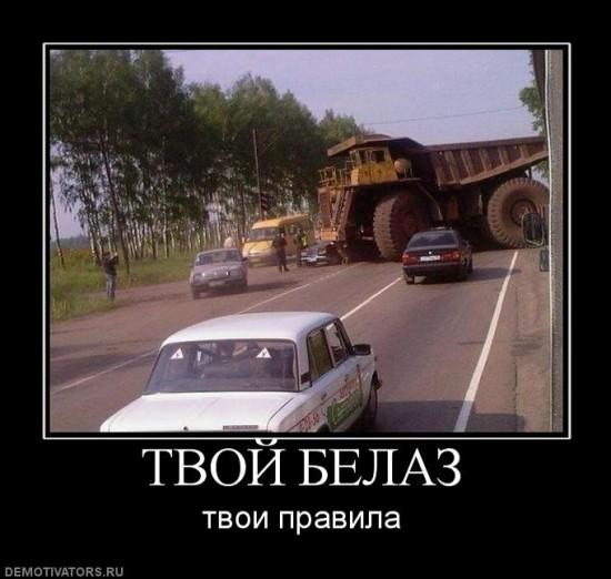274164_tvoj-belaz