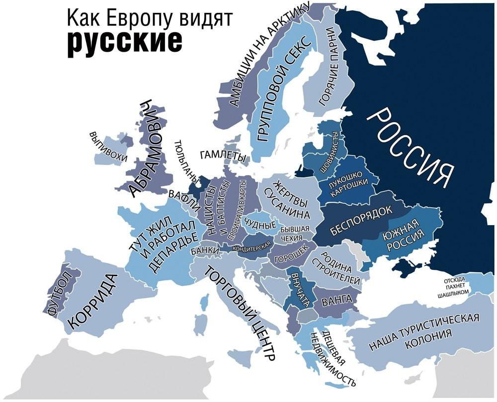 Как Европу видят русские