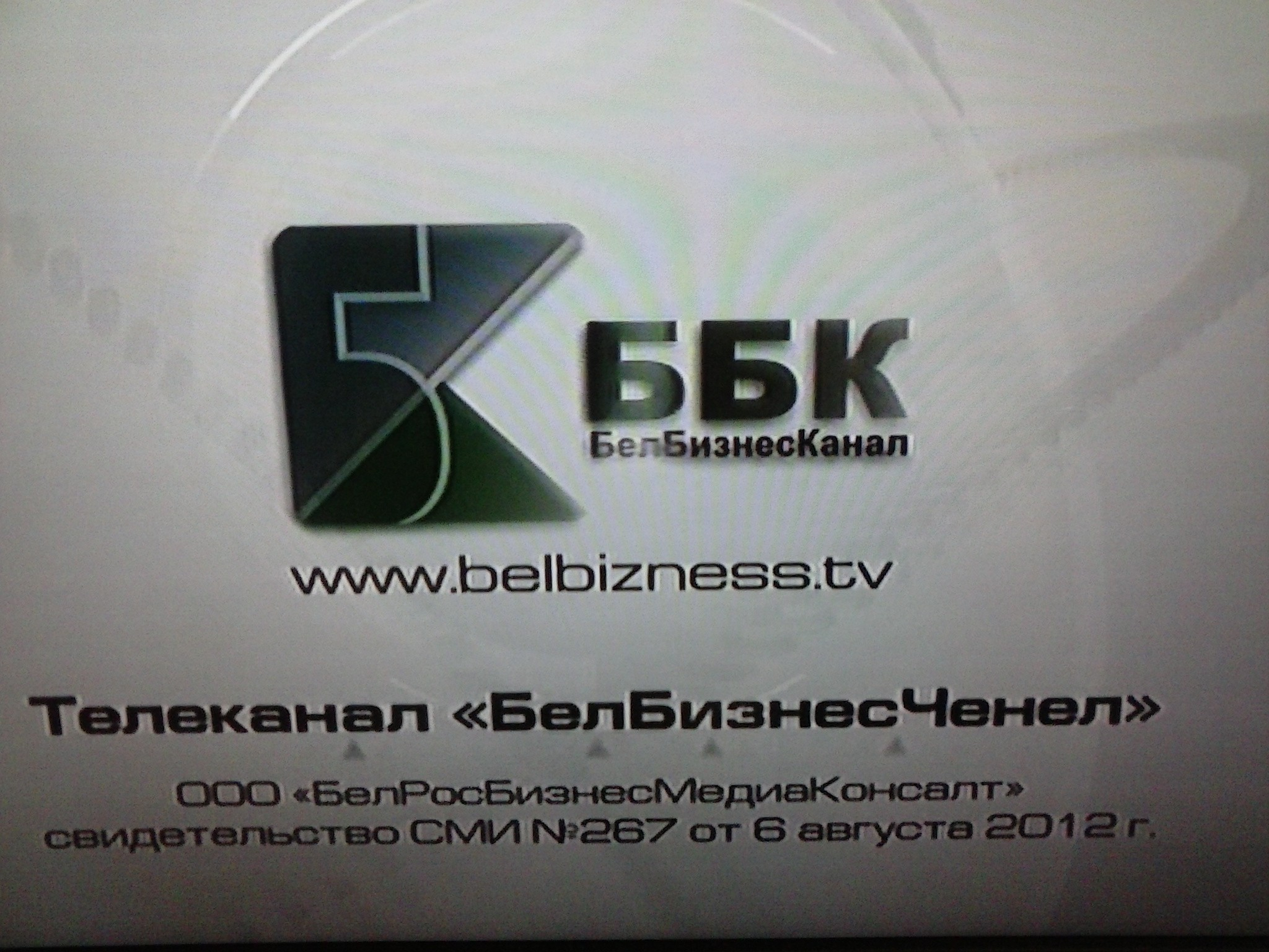 Телекана БелБизнесЧенел. Республика Беларусь