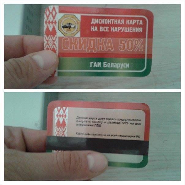 Скидка 50 % ГАИ Беларусь.