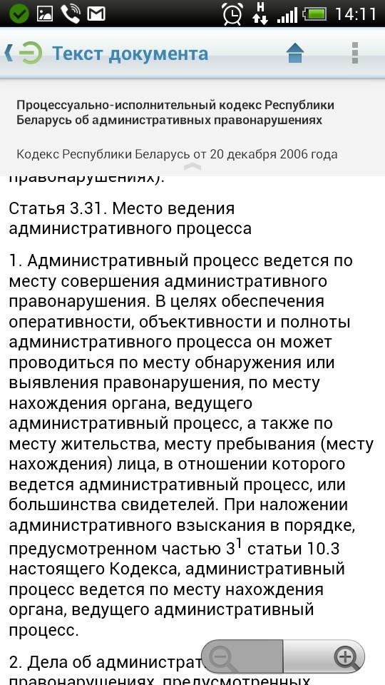 ТЕКСТ ДОКУМЕНТА. РБ.