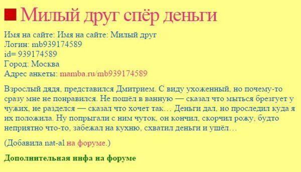 chernyj-spisok-prostitutok_04