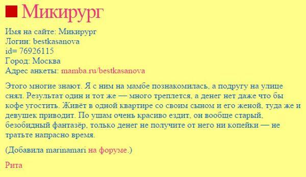 chernyj-spisok-prostitutok_06