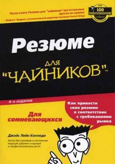 1297860166_rezyume-dlya-chajnikov