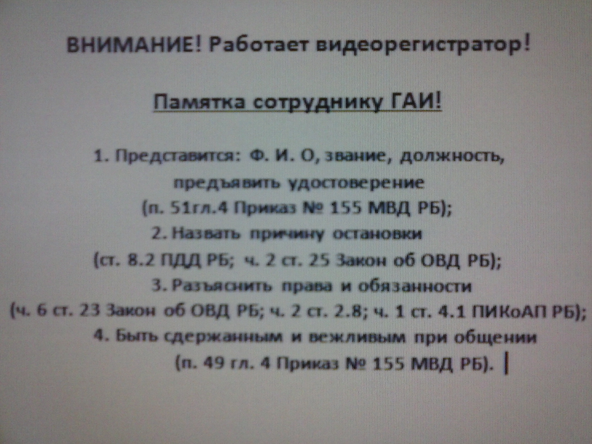 Памятка сотруднику ГАИ Беларусь