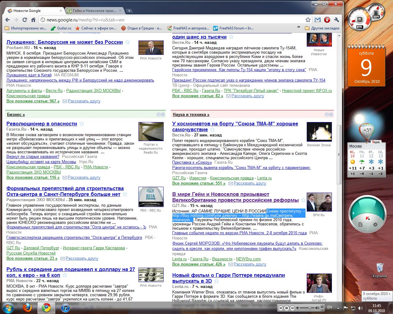 реклама в новостях гугл