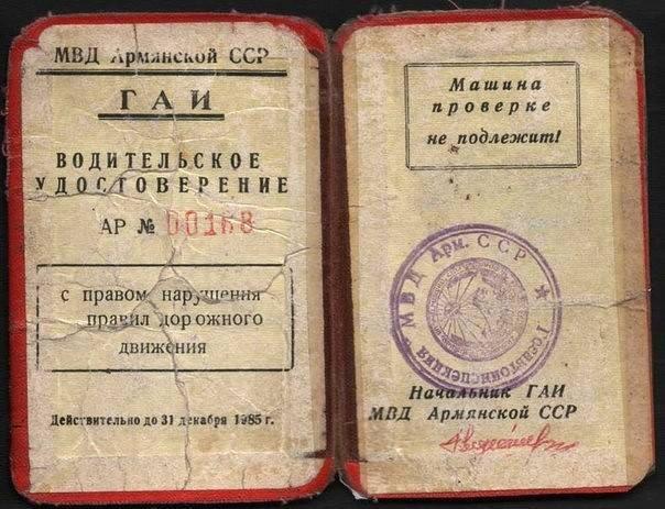 МВД Армянской ССР