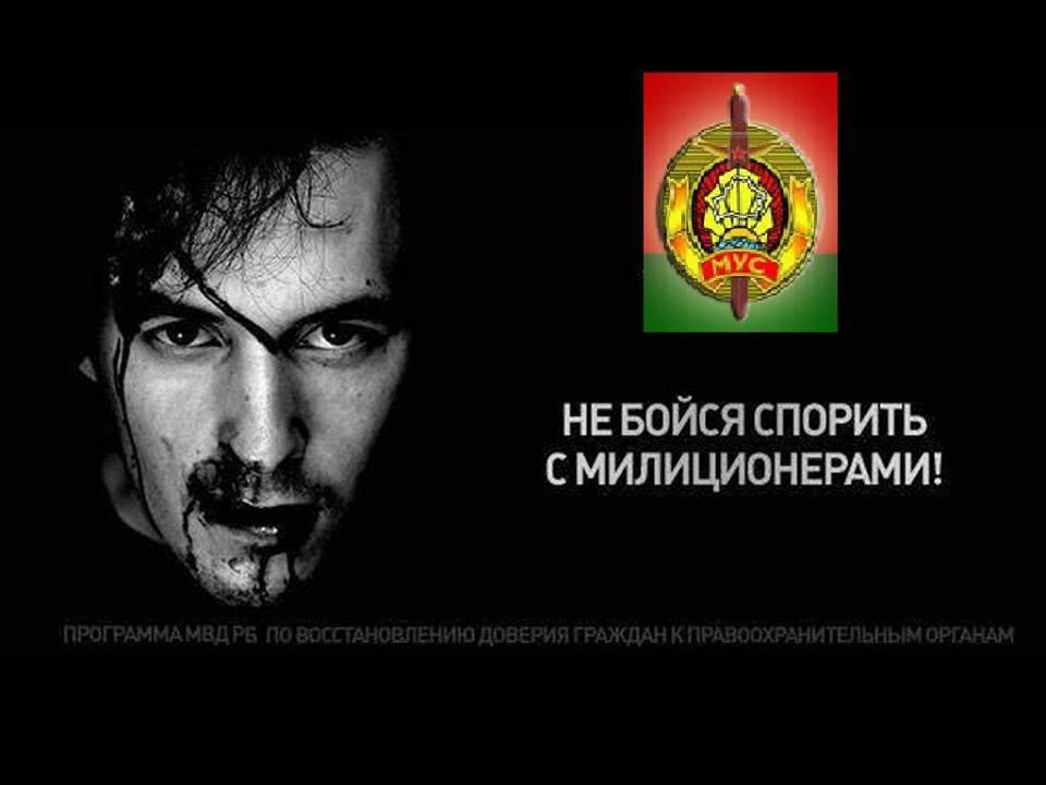 НЕ БОЙСЯ СПОРИТЬ С МИЛИЦИОНЕРАМИ! Республика Беларусь.