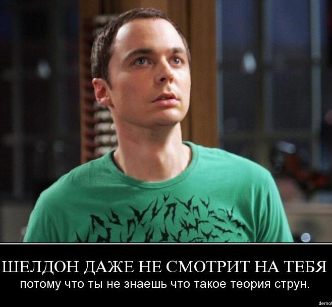Sheldonstring.jpg2