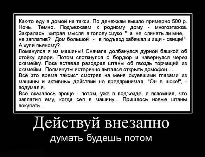 pjatnichnye_demotivatory_171_foto_103