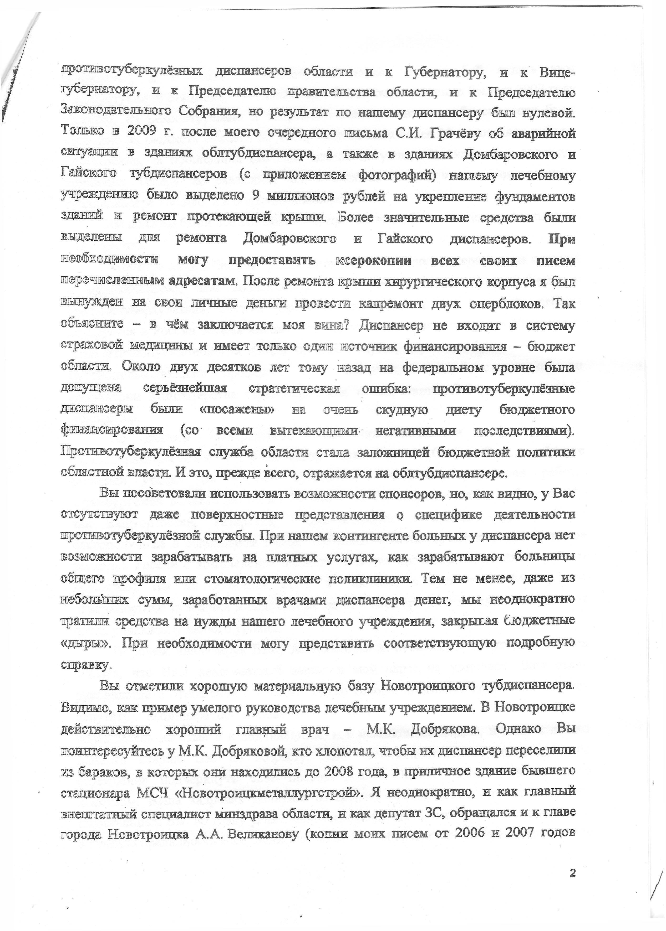 Письмо0002