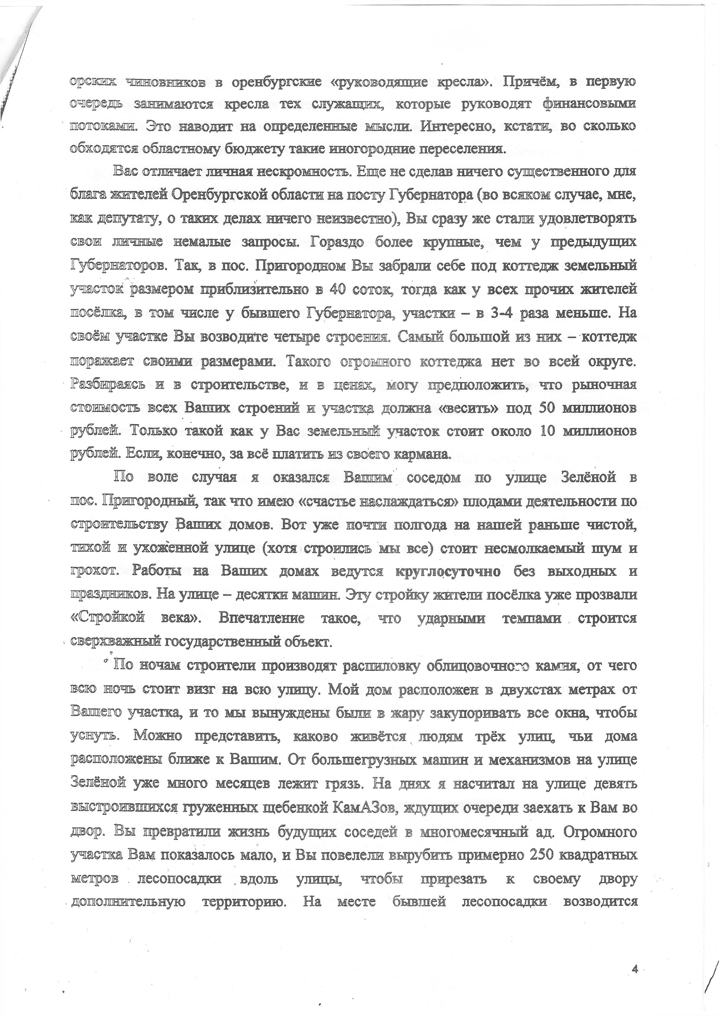 Письмо0004