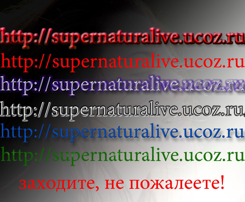 http://supernaturalive.ucoz.ru/
