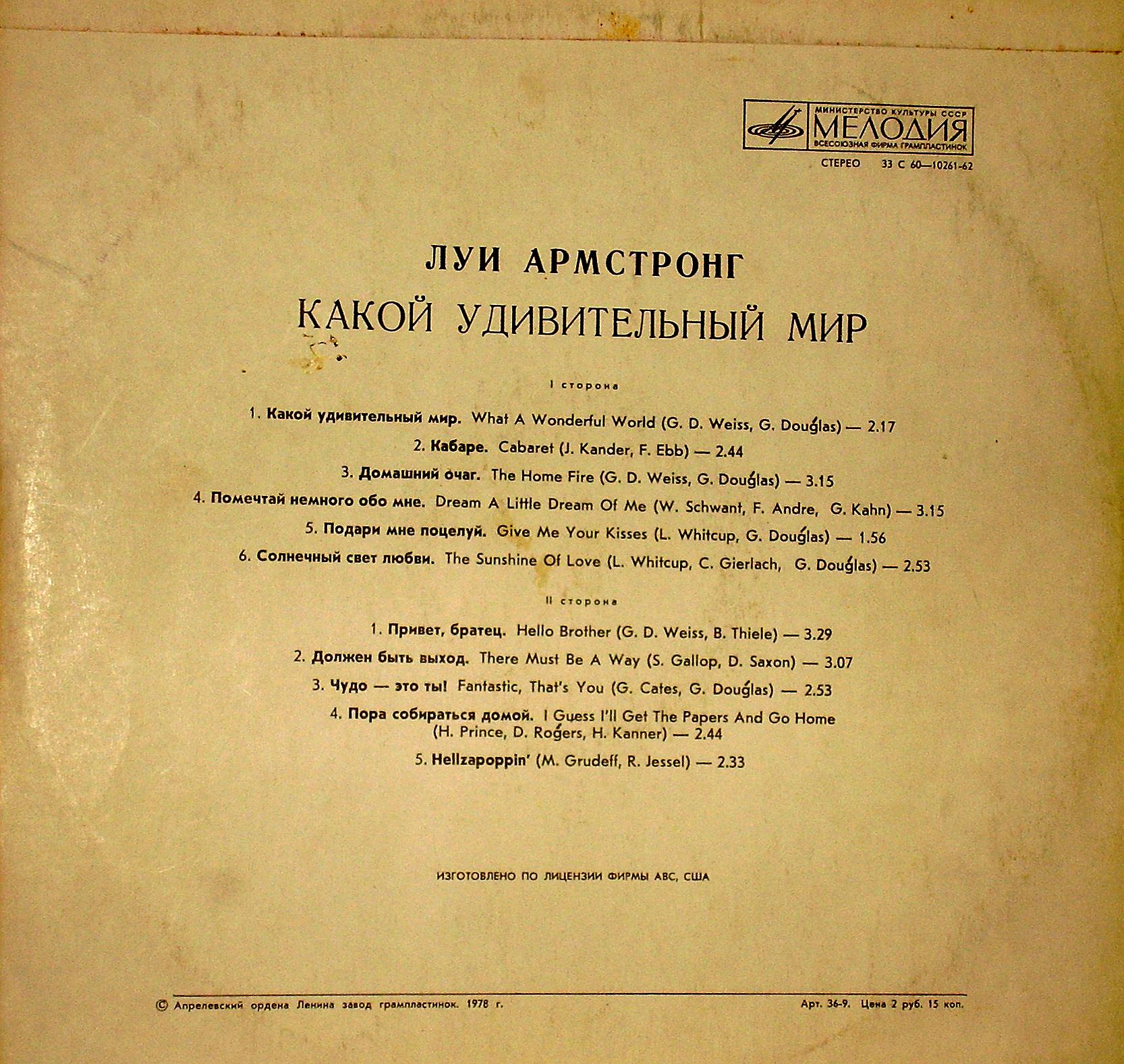 тыл-оригинал амстронг-1978