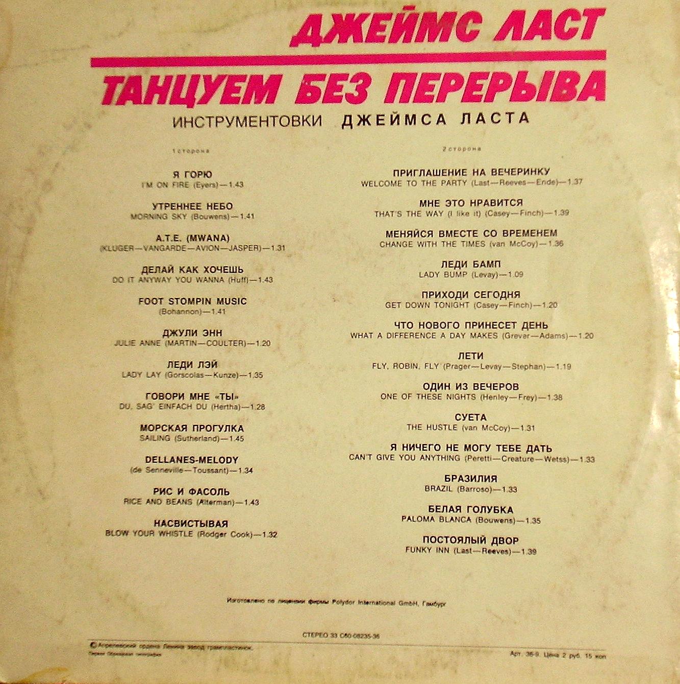 тыл пластинки-оригинал-Джеймс Ласт-1976