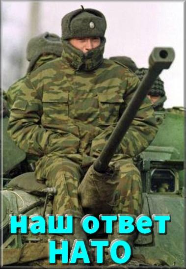 Наш ответ НАТО