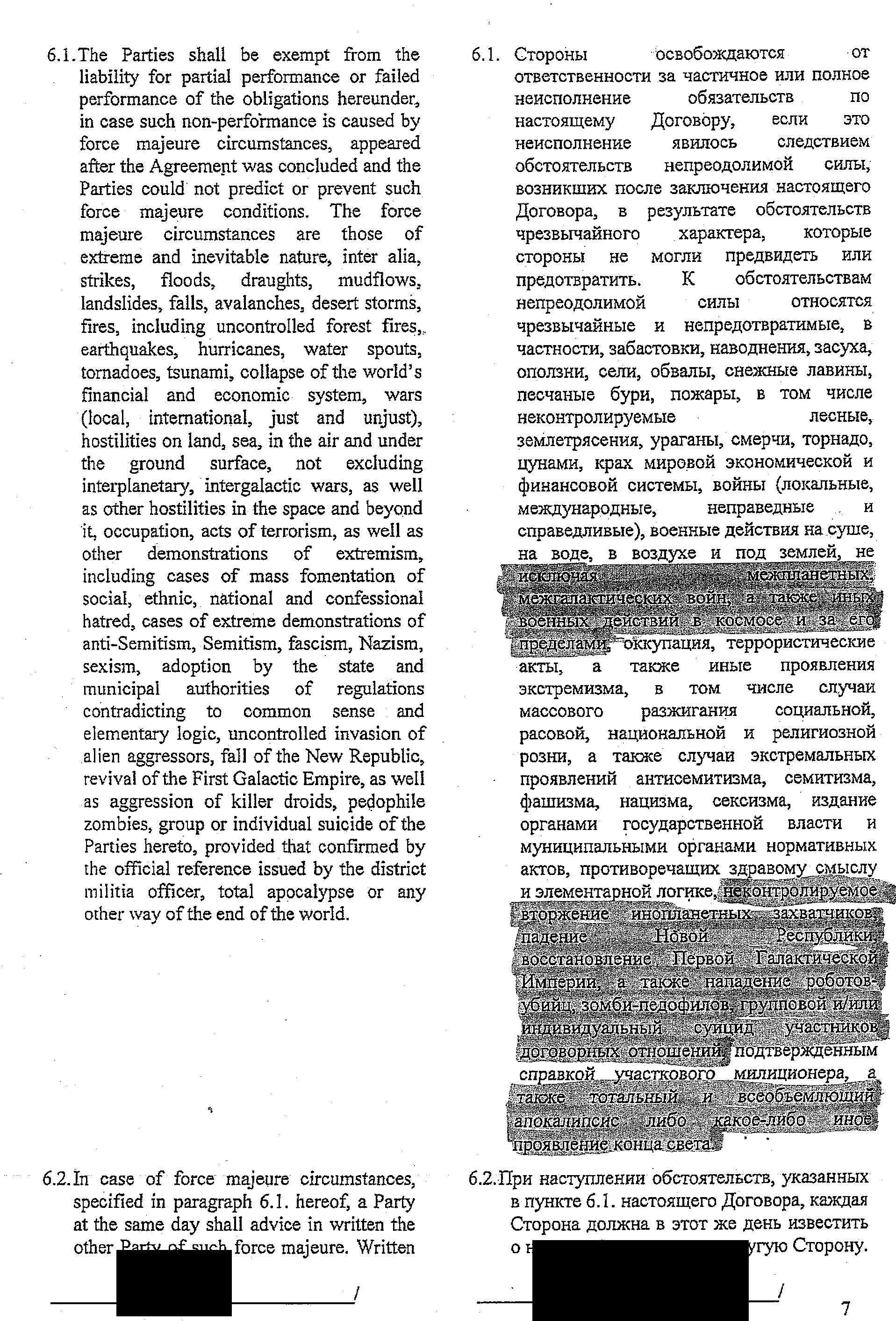 пункт договора