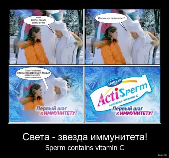 301313-2011.01.24-11.57.17-bomz.org-demotivator_sveta_-_zvezda_immuniteta_sperm_contains_vitamin_c