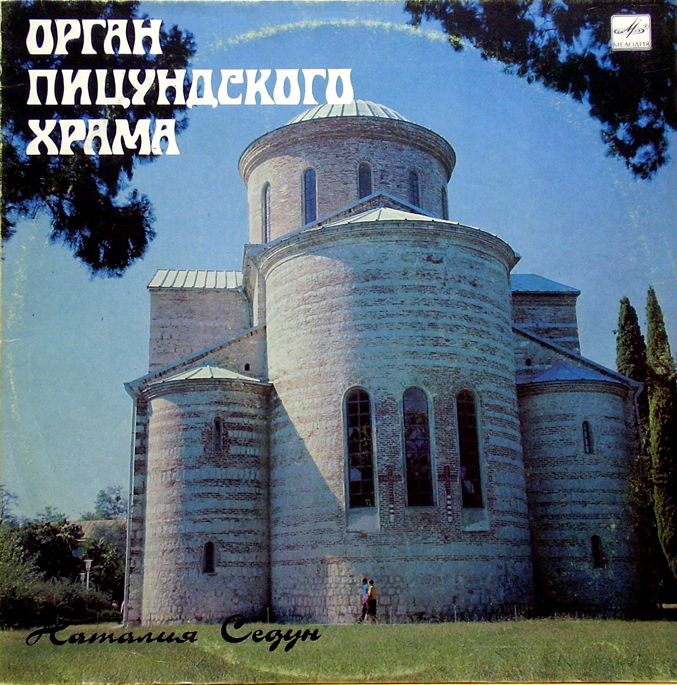 конверт-оригинал-орган
