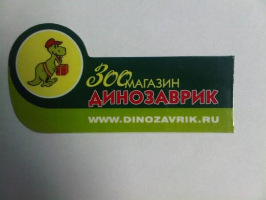 Зоомагазин Динозаврик