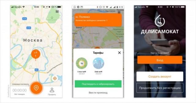 delisamokat-app-screenshot-760x400