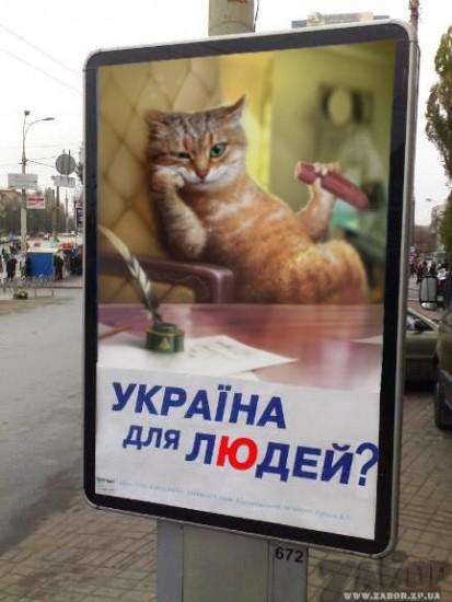 ukraina_dla_ludey