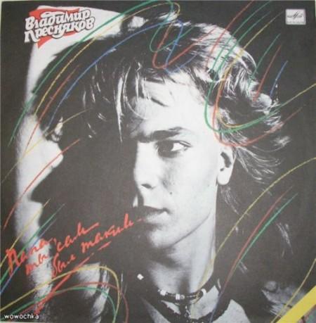 1285870133_vladimir-presnyakov-papa-ty-sam-byl-takim-1989-vinyl