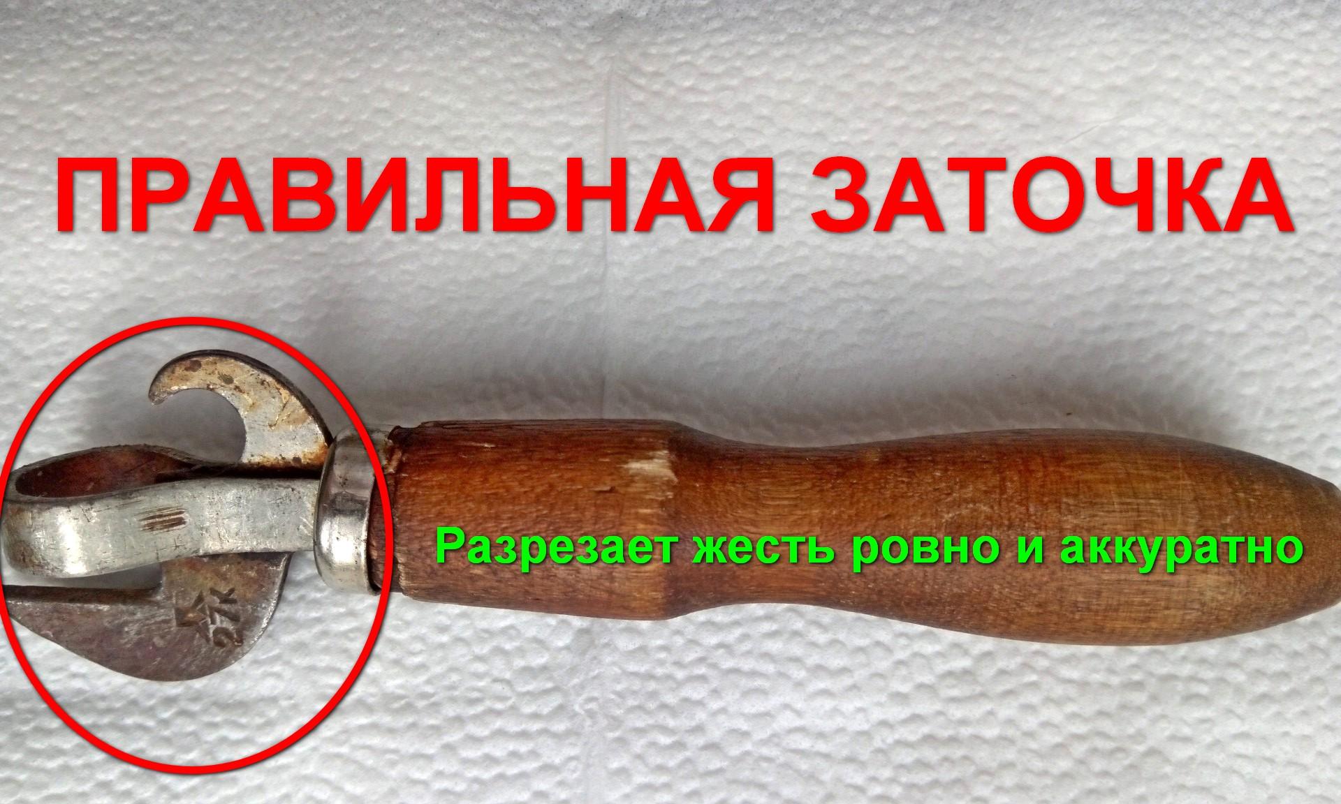 Консервный нож (правильная заточка)