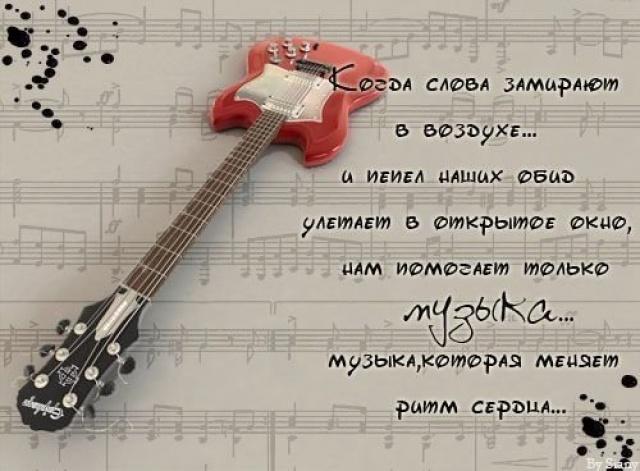 Поздравление с днем рождения открытка с музыкой