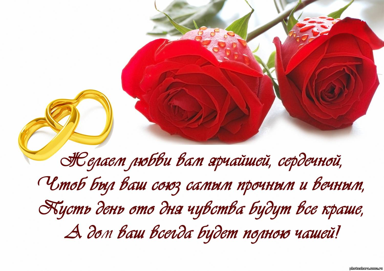 Поздравления на свадьбу от коллеги