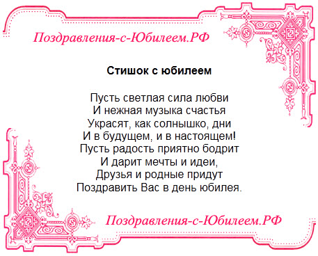 Поздравления с юбилеем на белорусском я