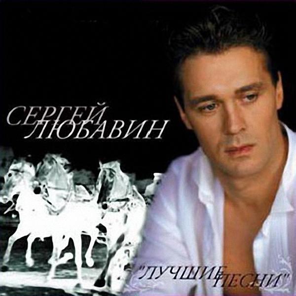 Сергей Любавин Эта Женщина
