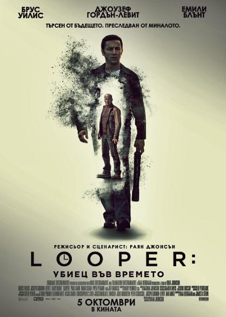 Looper2012-poster