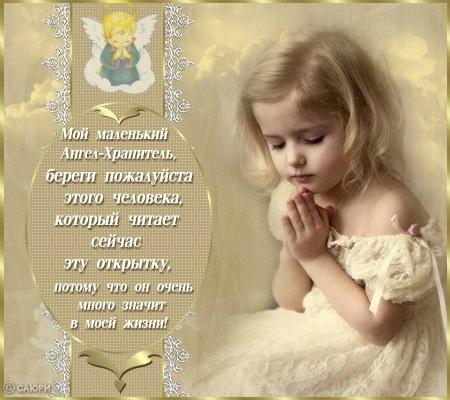 Поздравления ангелочков
