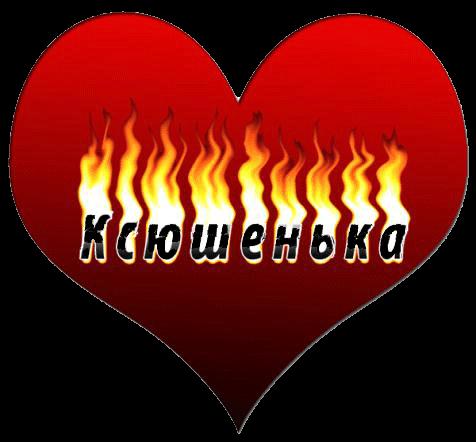 ксбюшенька(СЕРДЕЧКО)