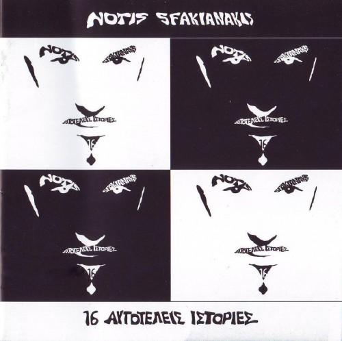 Notis Sfakianakis - 16 Autoteleis Istories (2013) Front