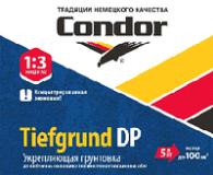 кондорр
