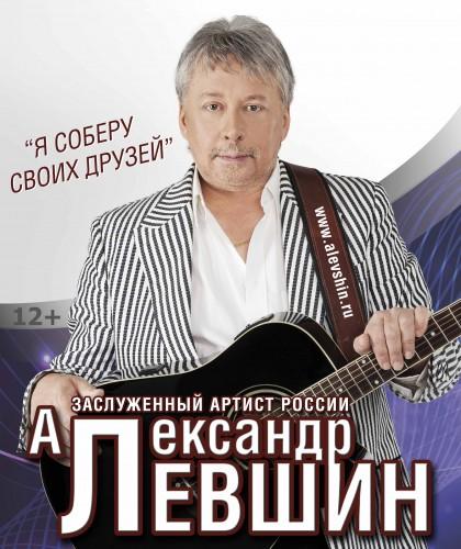 Александр Левшин - Я соберу своих друзей (2013)