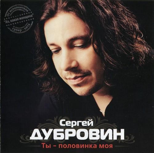 Сергей Дубровин - Ты - половинка моя (2012)