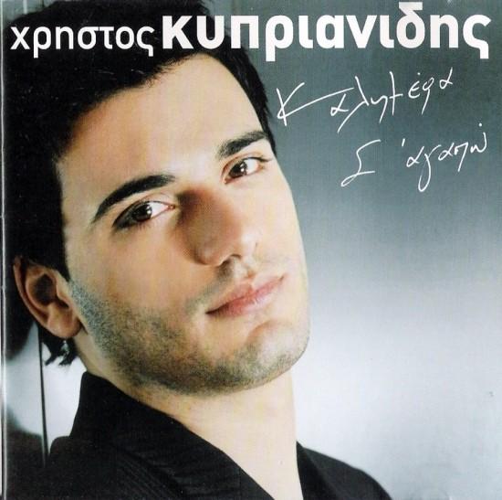 Χρήστος Κυπριανίδης - Καλημέρα Σ΄Αγαπώ (2003)-front