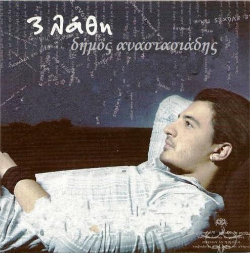 Anastasiadis Dimos - 3 ΛΑΘΗ (2010) - front