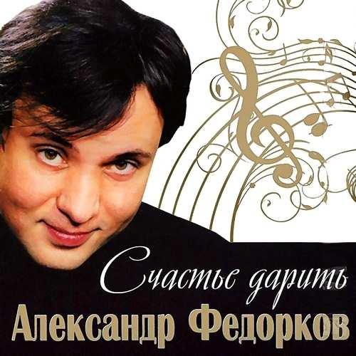Александр Федорков - Счастье дарить (2013)